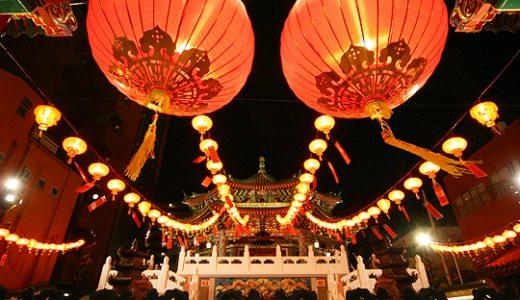 中国,台湾,韓国の2015年の春節(旧正月)期間はいつから?横浜中華街ではイベント開催!!