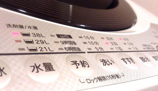 洗濯機がガタガタと音がうるさくなった原因と対処法!